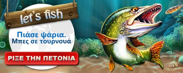 Εσύ, τι ψάρια πιάνεις;